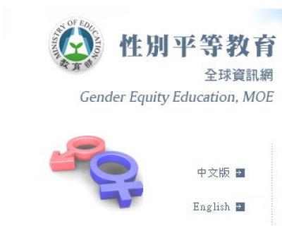 https://www.gender.edu.tw/